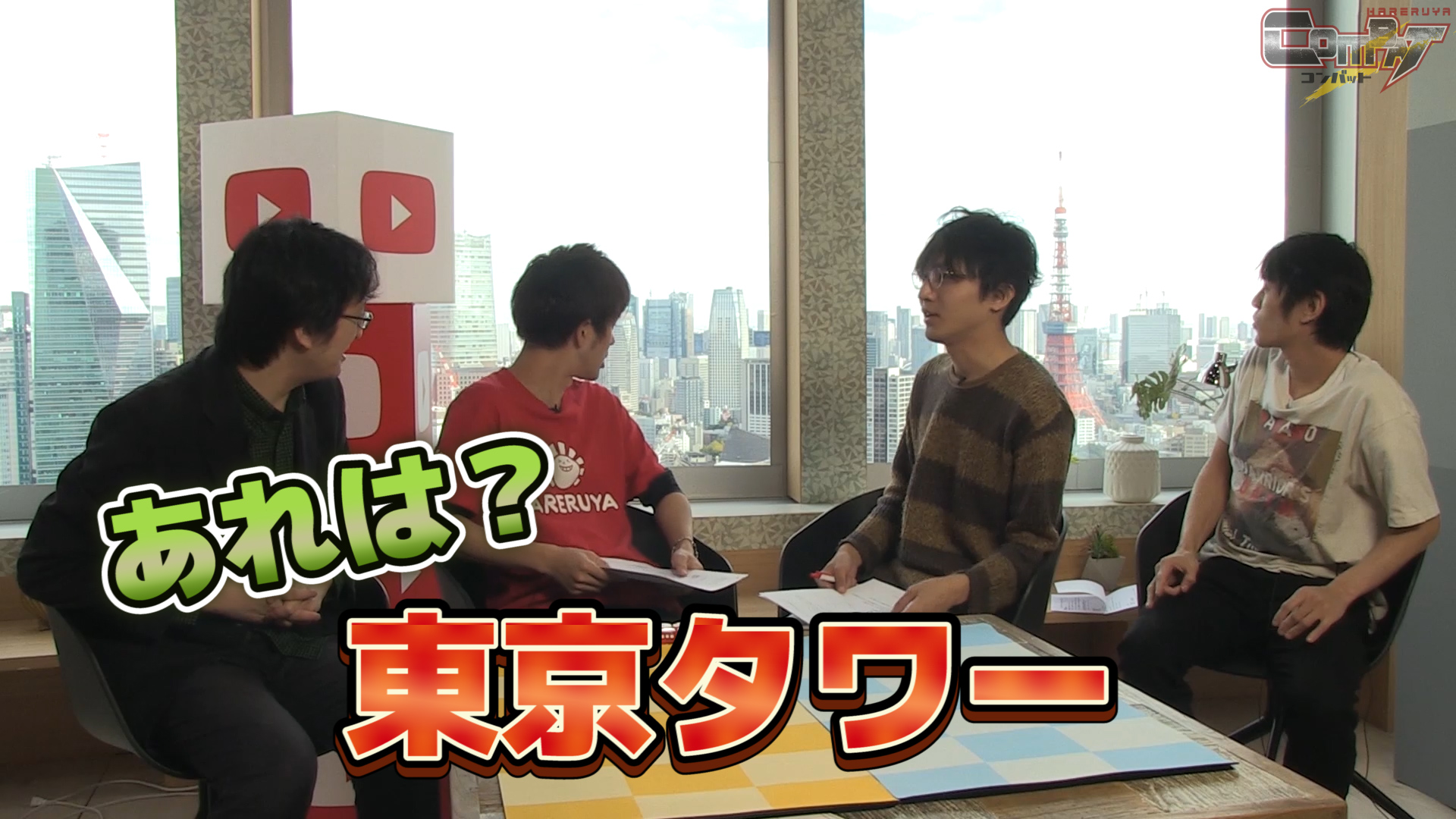 「あれは?」「東京タワー」