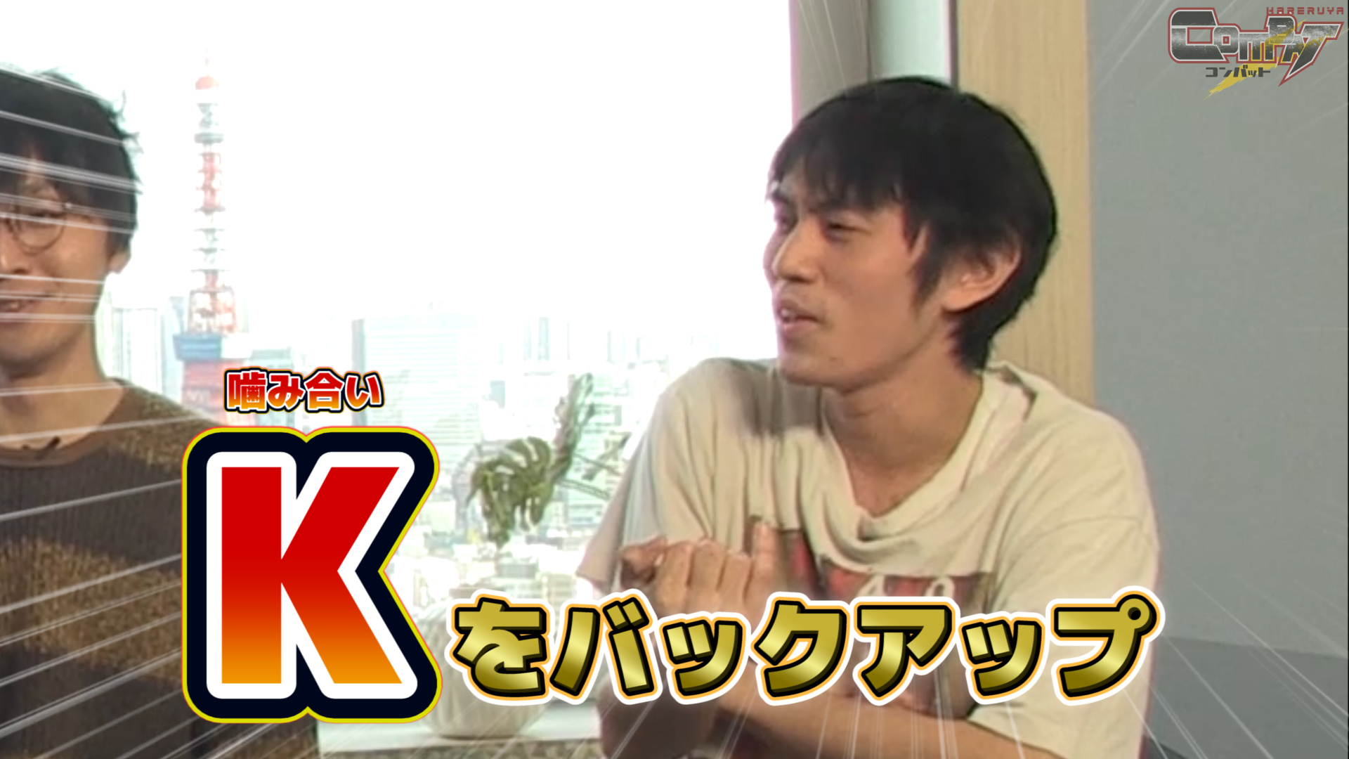 松田「Kをバックアップ」