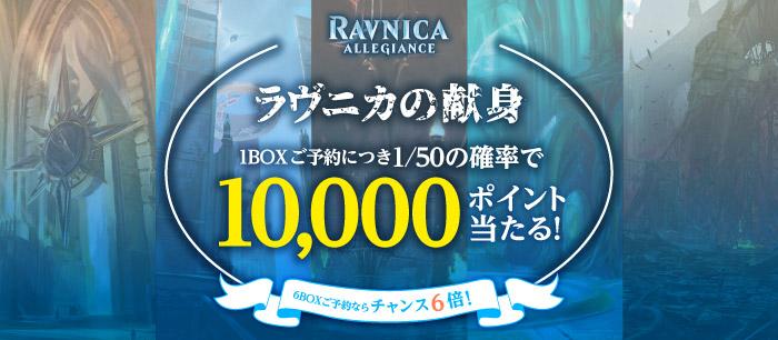 『ラヴニカの献身』BOXキャンペーン