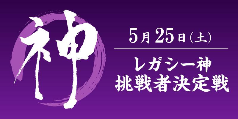 第13期レガシー神挑戦者決定戦