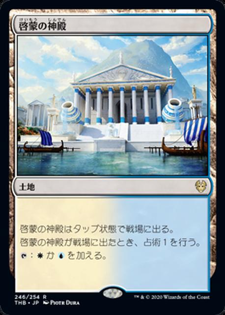 啓蒙の神殿