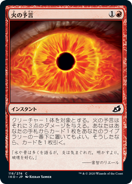 Fire Prophecy