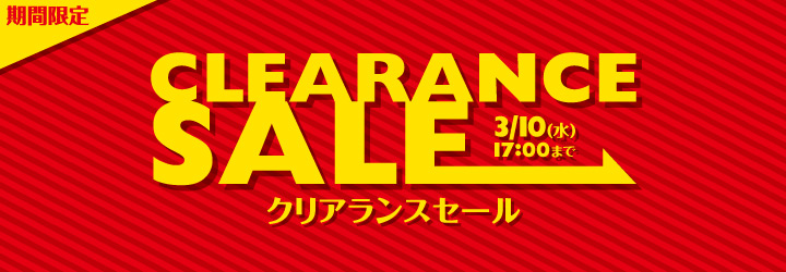 2021_clearance_sale