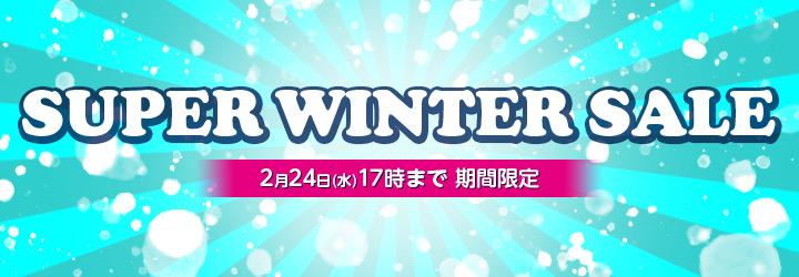 2021_super_winter_sale