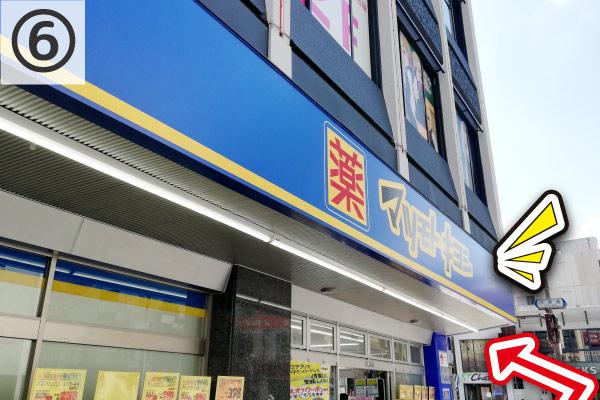 晴れる屋大須店