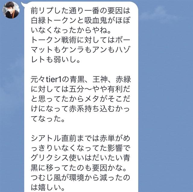 高尾さんからの返信