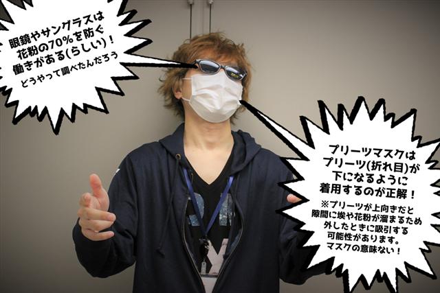 花粉対策にはサングラスとマスクが効果的です