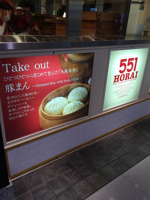 Gogoichihourai (Meat Buns)