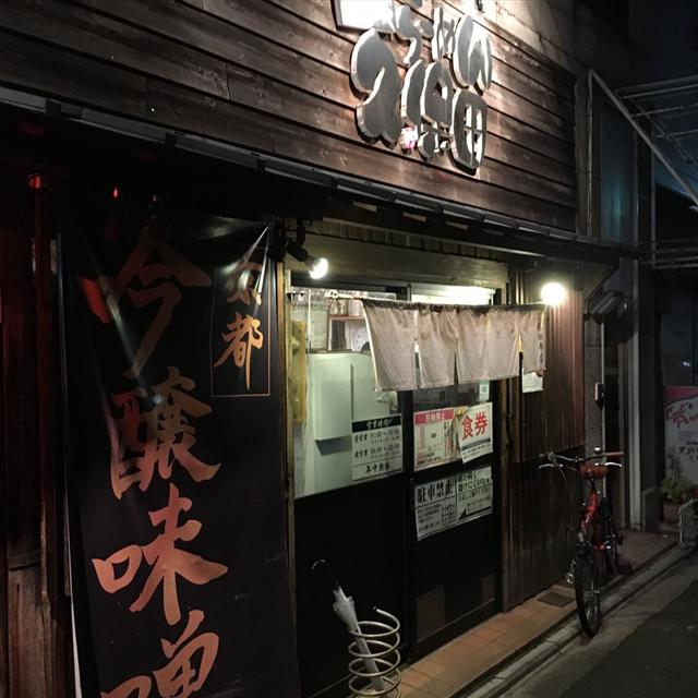 Ginjouramenkubota (Ramen)