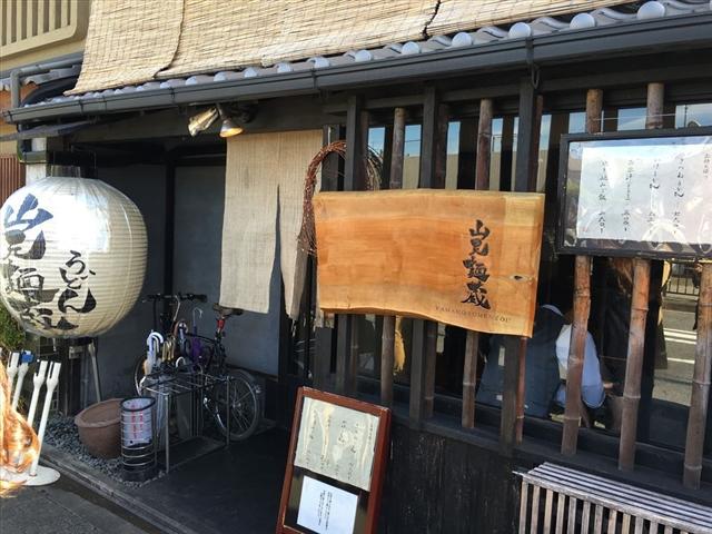 山元麺蔵(外観)