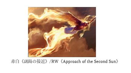 【JPN】スタンダード構築済デッキセット75枚入り(赤白副陽の接近)