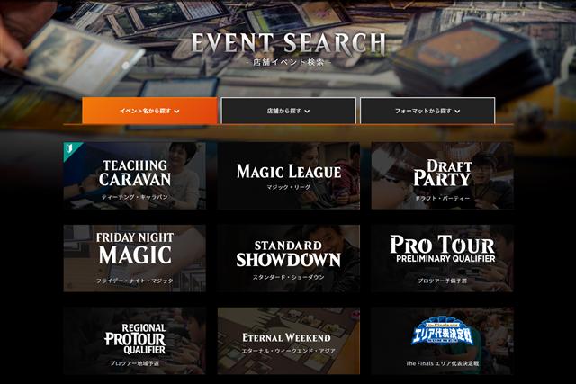 店舗イベント検索