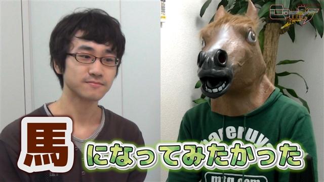 馬「馬になってみたかった」