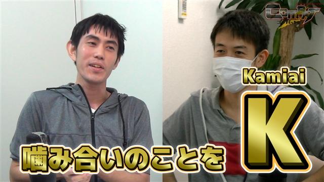 松田「噛み合いのことをK」