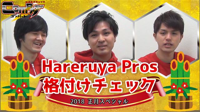 Hareruya Pros格付けチェック 2018年正月スペシャル
