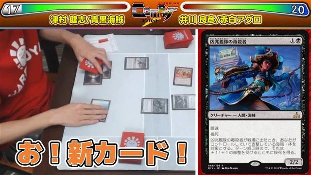 井川「お!新カード!」