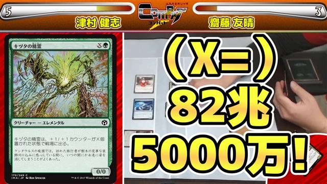 齋藤「X=82兆5000万」