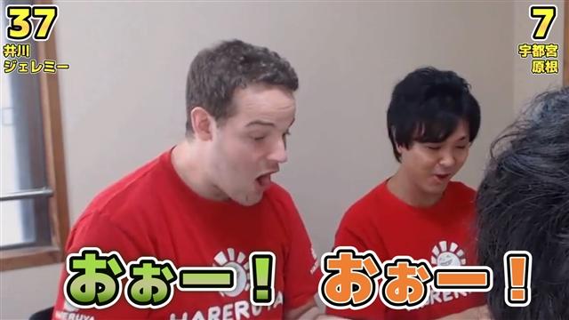 井川&Jeremy「おおー!!」