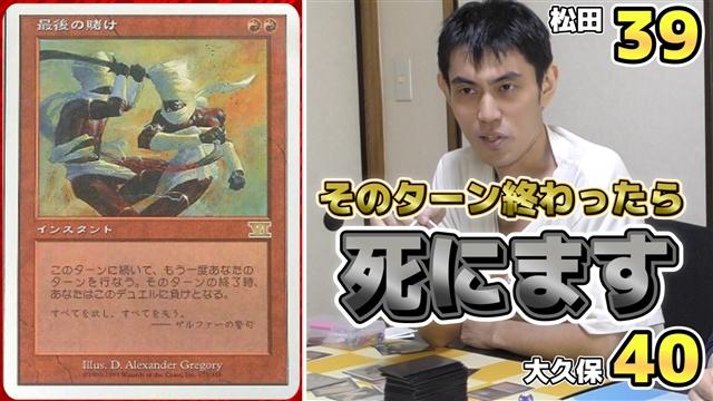 松田「そのターン終わったら死にます」