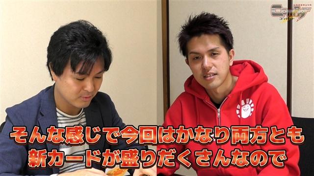 津村「そんな感じで今回はかなり両方とも新カードが盛りだくさんなので」