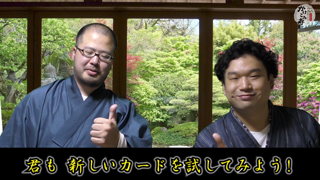 田村「君も新しいカードを試してみよう!」