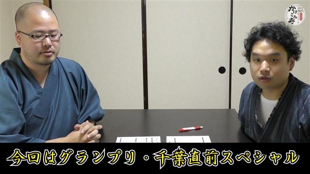 田村「今回はグランプリ・千葉直前スペシャル!」