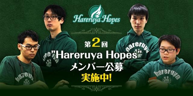 第2回Hareruya Hopes公募 メインビジュアル