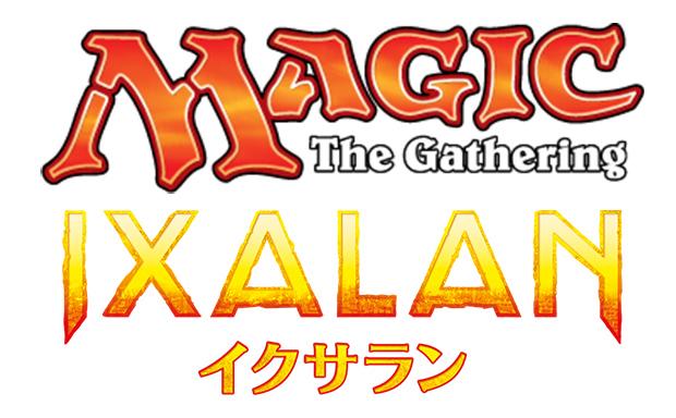 『イクサラン』ロゴ
