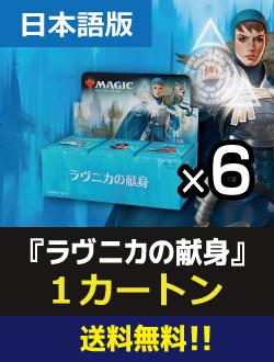 [送料無料]「1カートン(6BOX)」《ラヴニカの献身ブースターBOX日本語版》[RNA]
