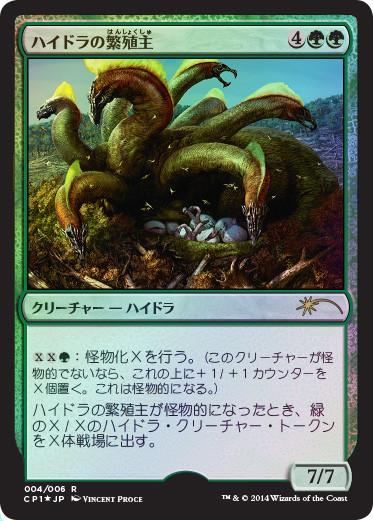 【Foil】《ハイドラの繁殖主/Hydra Broodmaster》[対戦キット] 緑R