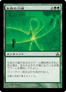 《生命の力線/Leyline of Lifeforce》[GPT] 緑R