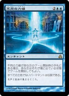 《不同の力線/Leyline of Singularity》[GPT] 青R