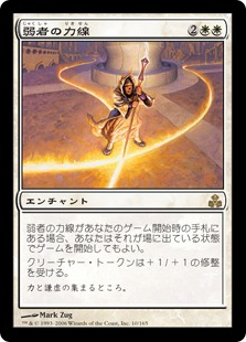 《弱者の力線/Leyline of the Meek》[GPT] 白R