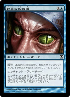 《知恵の蛇の眼/Ophidian Eye》[TSP] 青C
