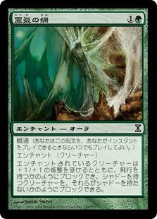 《霊気の網/AEther Web》[TSP] 緑C