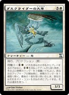【Foil】《ダスクライダーの大隼/Duskrider Peregrine》[TSP] 白U
