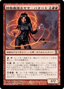 《特務魔道士ヤヤ・バラード/Jaya Ballard, Task Mage》[TSP] 赤R