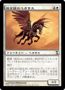 《板金鎧のペガサス/Plated Pegasus》[TSP] 白U