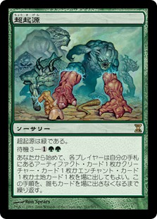 《超起源/Hypergenesis》[TSP] 緑R