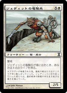 【Foil】《ジェディットの竜騎兵/Jedit's Dragoons》[TSP] 白C