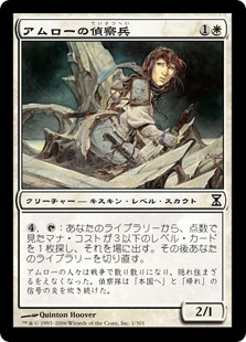 【Foil】《アムローの偵察兵/Amrou Scout》[TSP] 白C