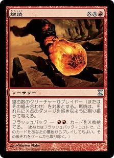 《燃焼/Conflagrate》[TSP] 赤U