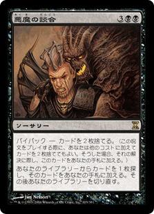 《悪魔の談合/Demonic Collusion》[TSP] 黒R