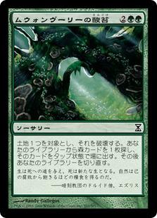 《ムウォンヴーリーの酸苔/Mwonvuli Acid-Moss》[TSP] 緑C