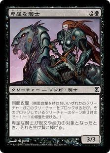 《卑屈な騎士/Skulking Knight》[TSP] 黒C
