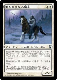 【Foil】《聖なる後光の騎士/Knight of the Holy Nimbus》[TSP] 白U