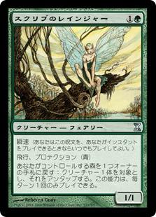 《スクリブのレインジャー/Scryb Ranger》[TSP] 緑U