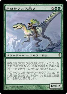 《アロサウルス乗り/Allosaurus Rider》[CSP] 緑R