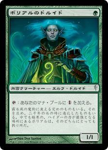 《ボリアルのドルイド/Boreal Druid》[CSP] 緑C