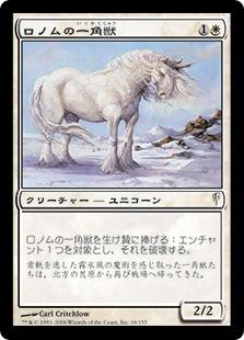 【Foil】《ロノムの一角獣/Ronom Unicorn》[CSP] 白C